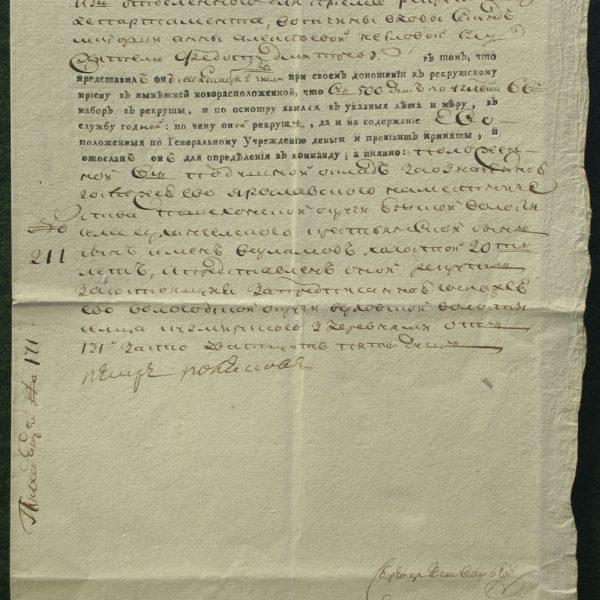 Квитанция о рекрутском наборе. 1790 год