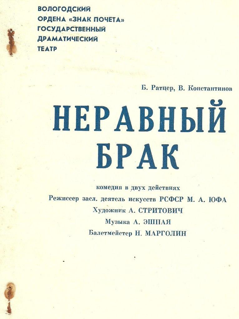 Программка первого спектакля Драмтеатра в новом здании в 1974 году Вологда