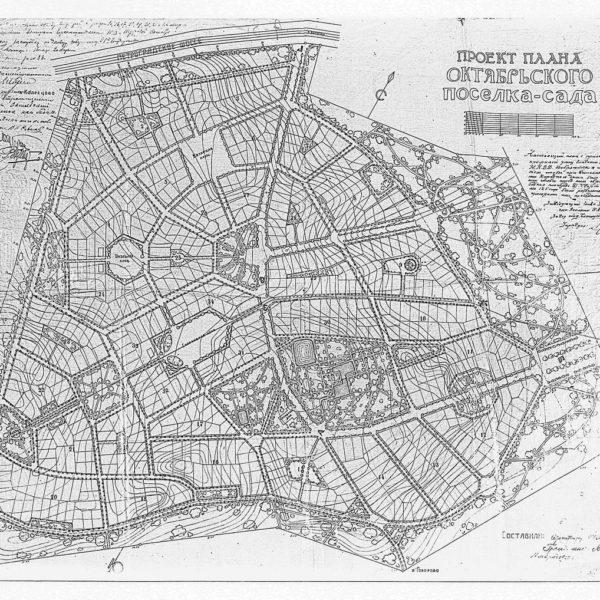 Проект плана Октябрьского посёлка-сада